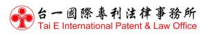 Tai E International Patent & Law Office